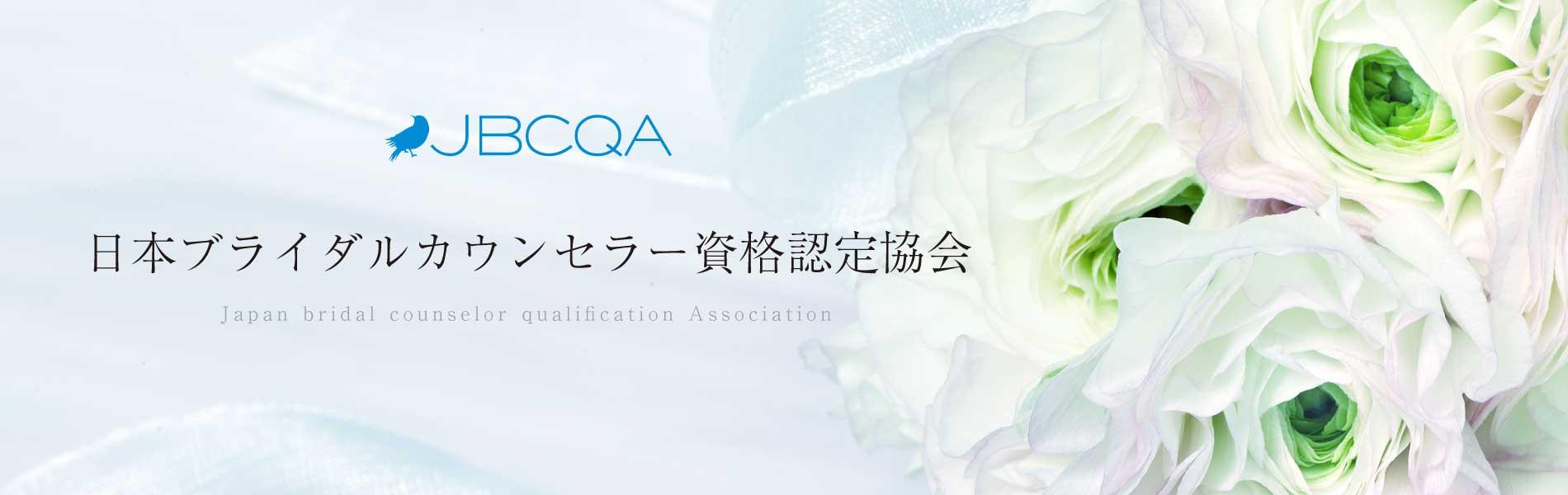 日本ブライダルカウンセラー資格認定協会